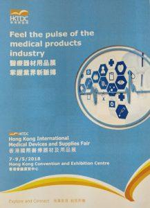 「香港国際医療器材及び用品展」(7-9 May 2018) 出展のお知らせの画像